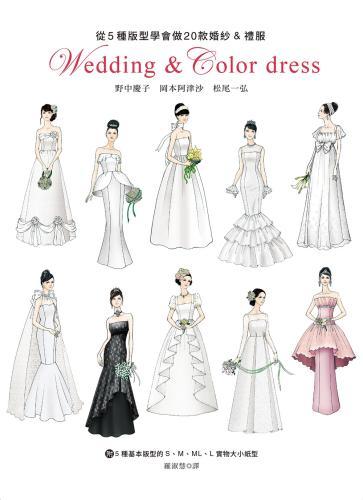 從5種版型學會做20款婚紗&禮服:附5種基本版型的S.M.ML.L 實物大小紙型