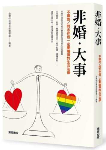 非婚?大事:不婚族/同志伴侶一定要曉得的生活法律