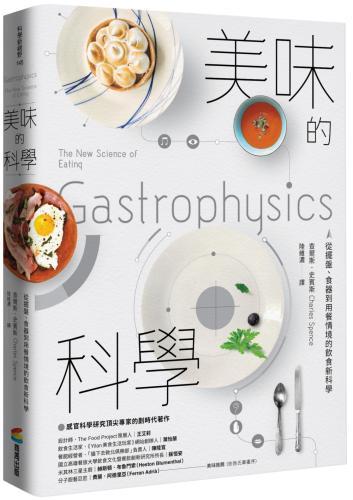 美味的科學:從擺盤、食器到用餐情境的飲食新科學