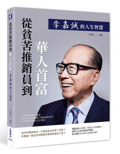 從貧苦推銷員到華人首富:李嘉誠的人生智慧