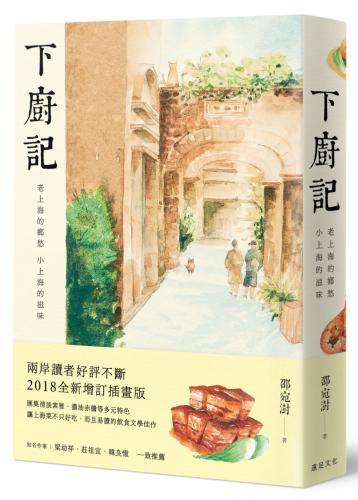 下廚記:老上海的鄉愁 小上海的滋味(增訂版)