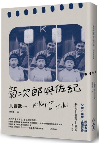 菊次郎與佐紀(全新增修版)