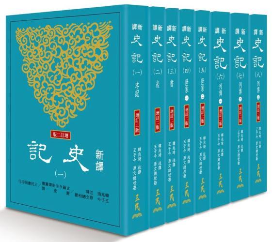 新譯史記(一)~(八)(平)(增訂二版)