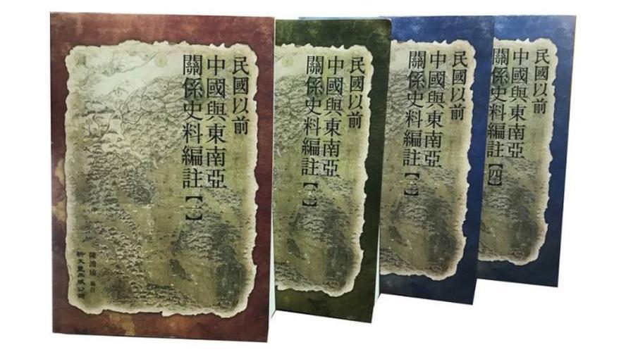 民國以前中國與東南亞關係史料編註(四冊)