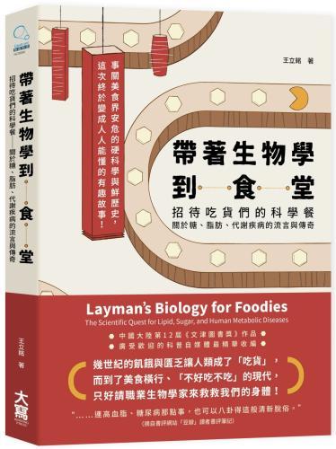 帶著生物學到食堂:招待吃貨們的科學餐──關於糖、脂肪、代謝疾病的流言與傳奇