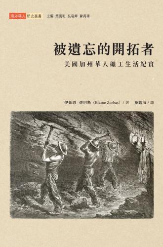 被遺忘的開拓者:美國加州華人礦工生活紀實