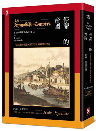 停滯的帝國:一次高傲的相遇,兩百年世界霸權的消長(二版)