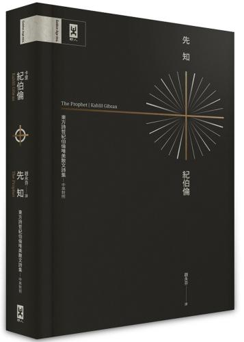 先知:東方詩哲紀伯倫唯美散文詩集【中英對照?精裝珍藏版】(二版)