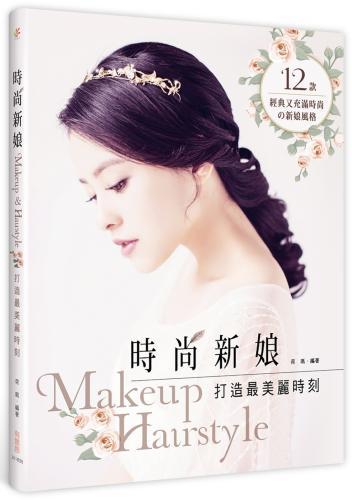 時尚新娘MAKEUP & HAIRSTYLE:打造最美麗時刻
