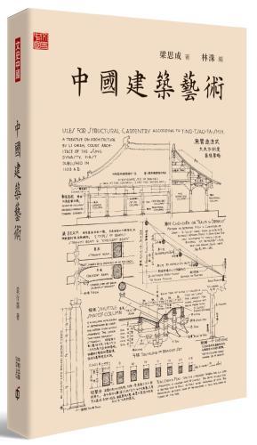 中國建築藝術