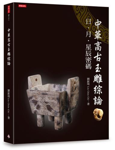 中華高古玉雕綜論:日、月、星辰密碼