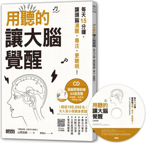 用聽的,讓大腦覺醒:每天15分鐘,讓頭腦清醒、專注、更聰明!(收錄「44首超腦專家指定音聲CD」)