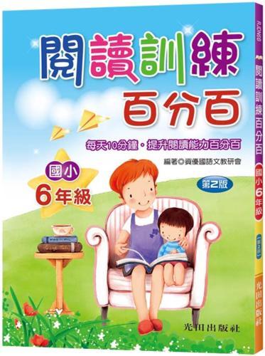 閱讀訓練百分百(國小6年級)第2版