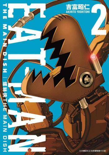 螺絲俠EAT-MAN MAIN DISH(02)