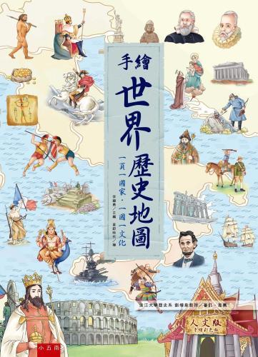 手繪世界歷史地圖:一頁一國家?一國一文化