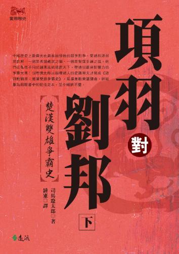 項羽對劉邦:楚漢雙雄爭霸史(下)(平裝版)