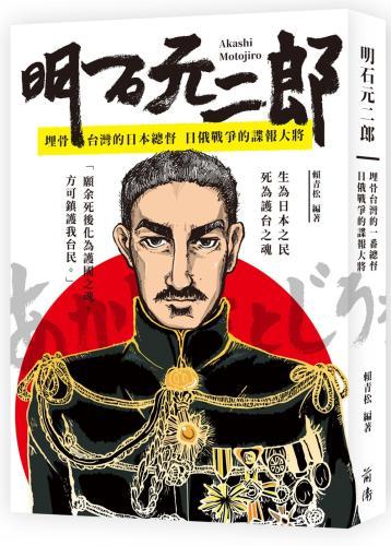明石元二郎:埋骨台灣的日本總督 日俄戰爭的諜報大將(附大圖海報)
