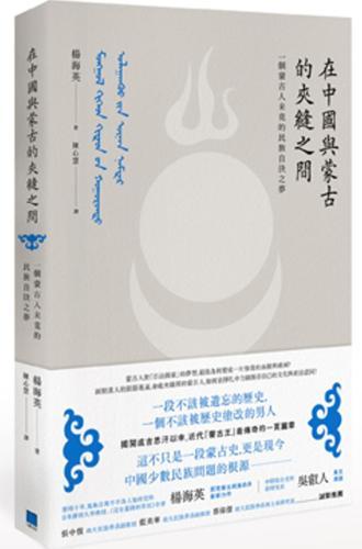 在中國與蒙古的夾縫之間:一個蒙古人未竟的民族自決之夢