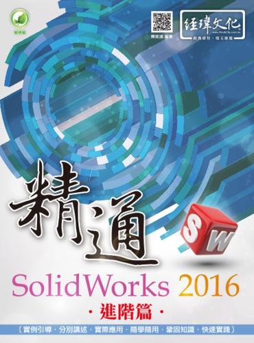 精通 SolidWorks 2016:進階篇(附綠色範例檔)