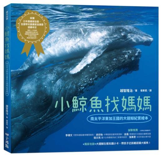 小鯨魚找媽媽:南太平洋東加王國的大翅鯨紀實繪本