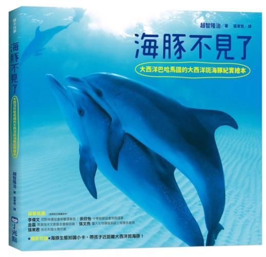 海豚不見了:大西洋巴哈馬國的大西洋斑海豚紀實繪本