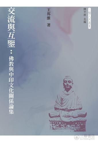 交流與互鑒:佛教與中印文化關係論集