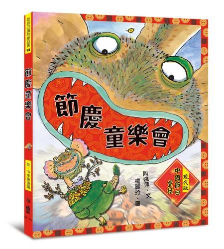節慶童樂會:現代版中國節日童話(二版)