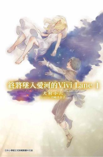 終將墜入愛河的Vivi Lane(01)