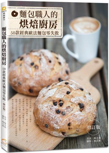 麵包職人的烘焙廚房(修訂版):50款經典歐法麵包零失敗