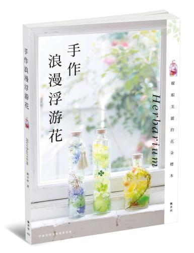 手作浪漫浮游花 Herbarium