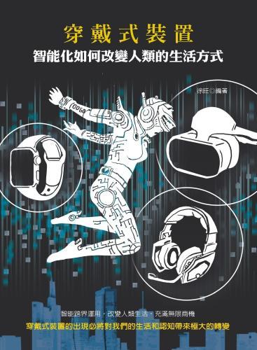 穿戴式裝置:智能化如何改變人類的生活方式