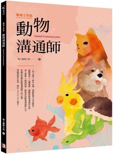 職場工作誌:動物溝通師篇