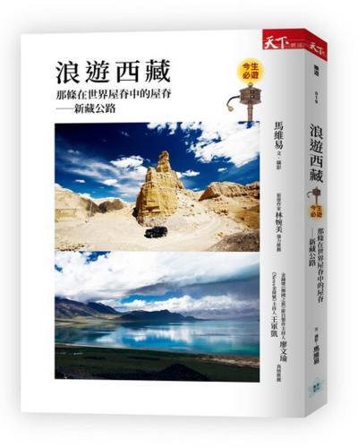 浪遊西藏:那條在世界屋脊中的屋脊:新藏公路
