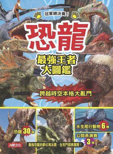 最強王者:恐龍 最強王者大圖鑑
