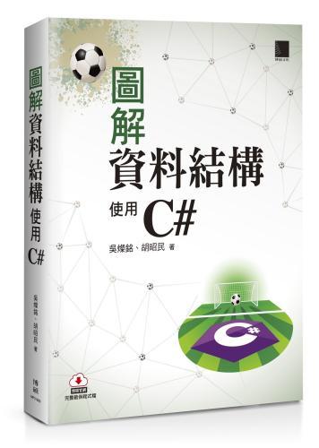 圖解資料結構:使用C#