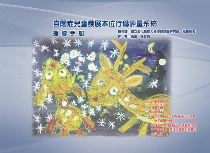自閉症兒童發展本位行為評量系統:指導手冊
