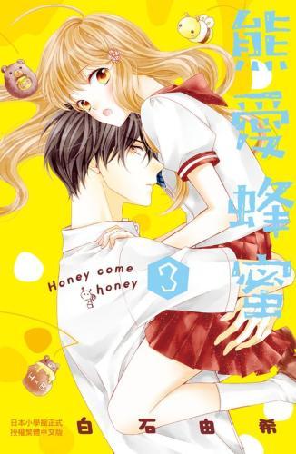熊愛蜂蜜 Honey come honey 3