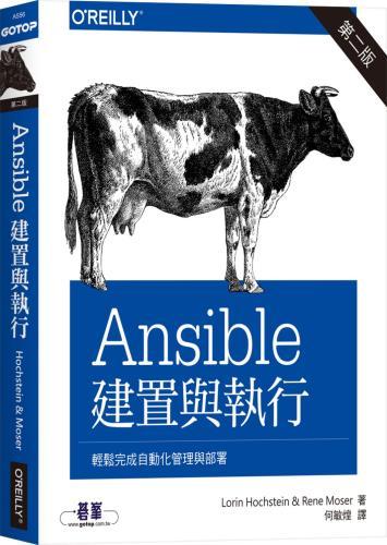 Ansible: 建置與執行(二版)