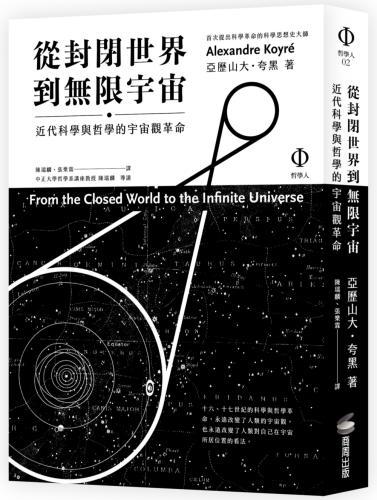 從封閉世界到無限宇宙:近代科學與哲學的宇宙觀革命