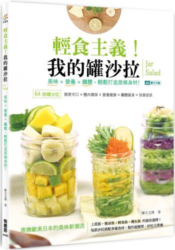 輕食主義!我的罐沙拉:美味+營養+纖體,輕鬆打造苗條身材!