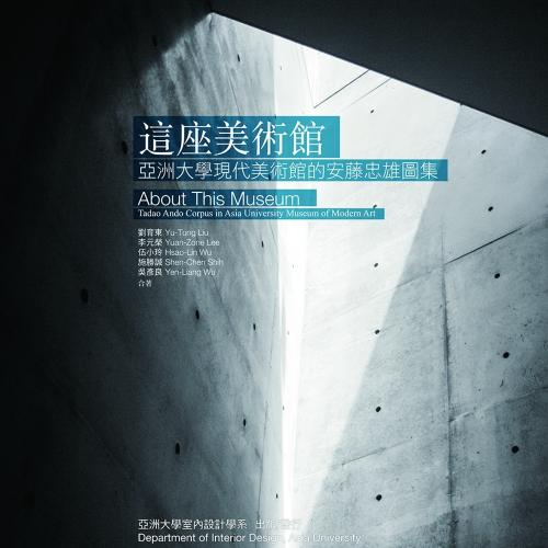 這座美術館:亞洲大學現代美術館的安藤忠雄圖集