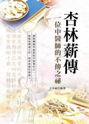 杏林薪傳:一位中醫師的不傳之秘(第3版)