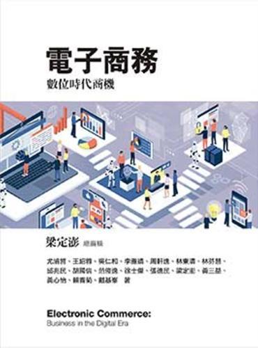 電子商務:數位時代商機2/e