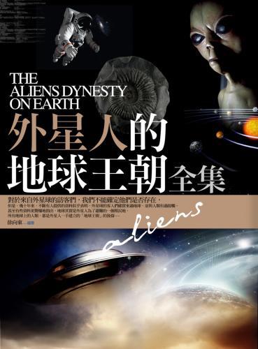 外星人的地球王朝全集