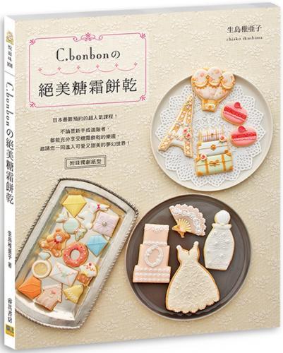 C.bonbonの絕美糖霜餅乾:日本最難預約的超人氣課程!
