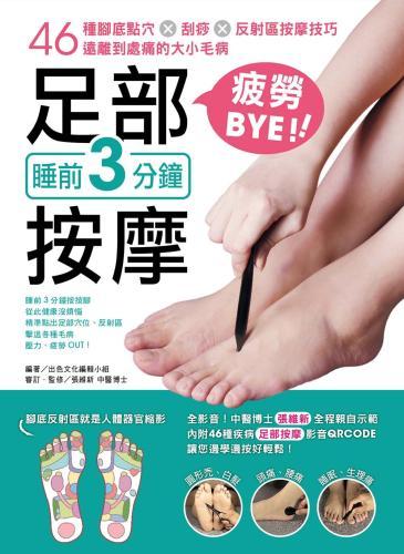 睡前3分鐘足部按摩疲勞BYE!:46種腳底點穴X刮痧X反射區按摩技巧,遠離到處痛的大小毛病