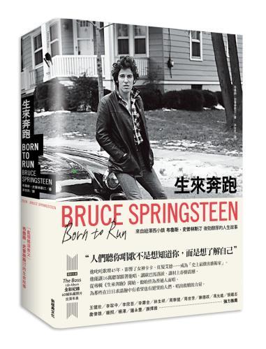生來奔跑:「藍領搖滾教父」布魯斯?史普林斯汀的生命故事