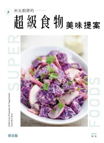 米太廚房的超級食物美味提案