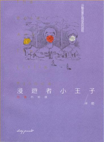 漫遊者小王子:玫瑰的解讀
