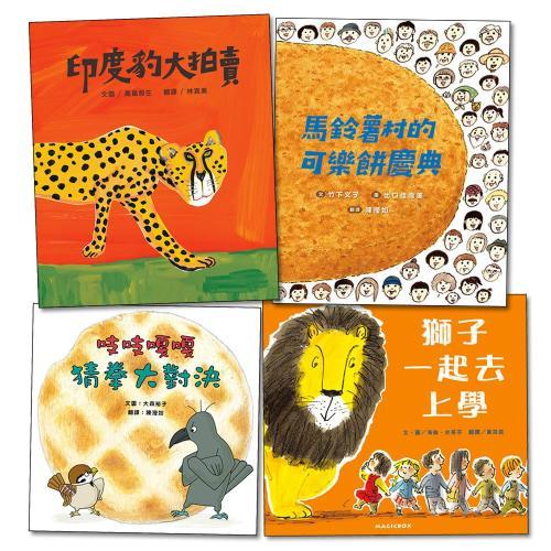 繪本夏令營(第2輯)4書:獅子一起去上學+馬鈴薯村的可樂餅慶典+印度豹大拍賣+吱吱嘎嘎猜拳大對決